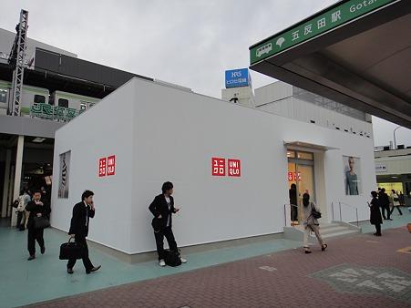 ユニクロ五反田駅東口店(その2)