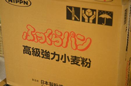 ふっくらパン(1ケース)