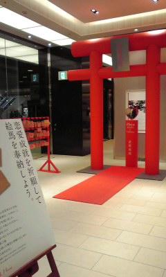 Photos: なんぞこれ…と思ったら平岡野神社ってとこが縁結びらしい