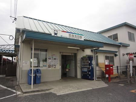 吉良吉田駅