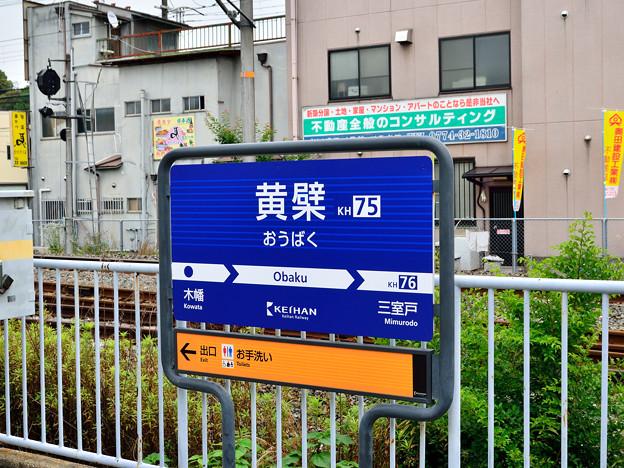2015_0614_105600_【黄檗駅】
