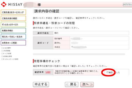 日本生命解約008