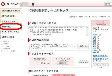 日本生命解約004