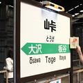 Photos: 駅名表と力餅