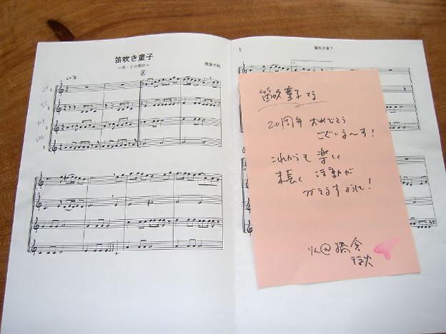 笛吹童子楽譜 001
