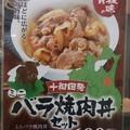 十和田発 ミニバラ焼肉丼セット 花見川そば