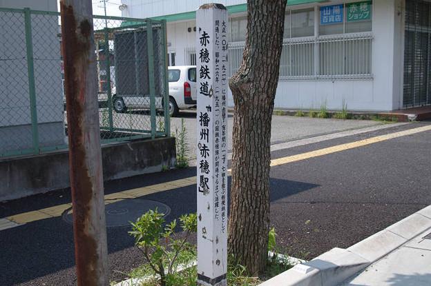 Photos: s0357_赤穂鉄道「播州赤穂駅」跡