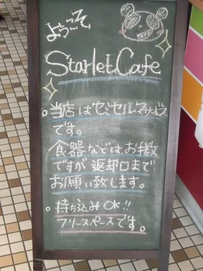 097×「Starlet Cafe」看板※閉店