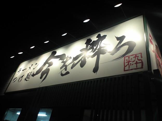 092-06「今を粋ろ」看板