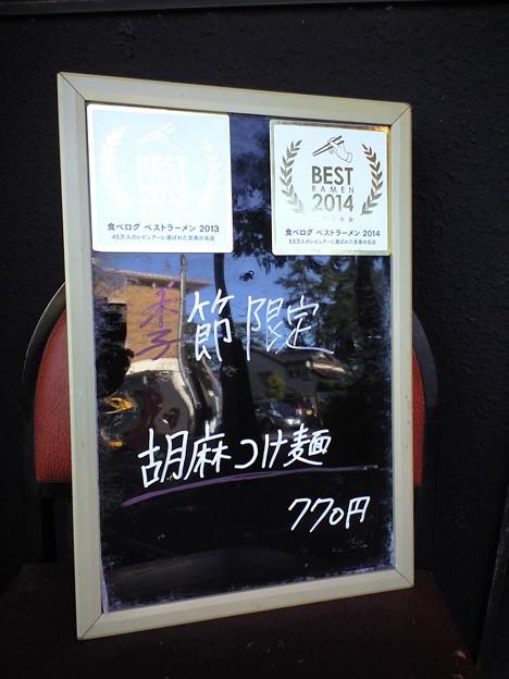 035-5「麺処三鈷峰」看板