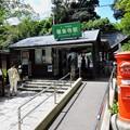 Photos: 極楽寺駅