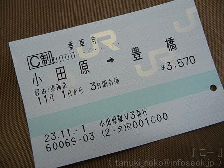 111101-小田原→豊橋 (4)