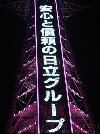 120305-通天閣 (2)