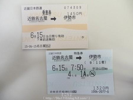 150615-近鉄 名古屋→伊勢市 (3)
