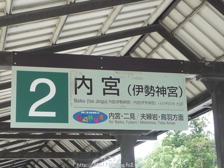 150615-伊勢神宮 外宮 (26)