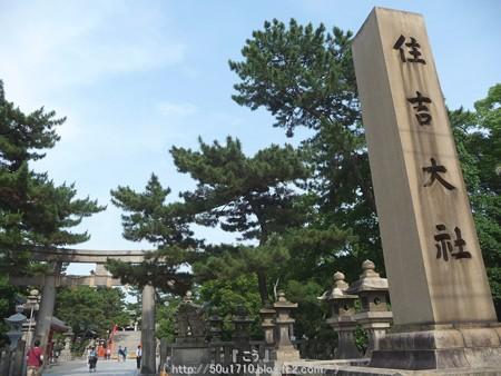 150615-住吉大社 (3)