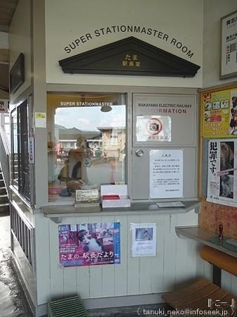 09828 喜志駅 たま駅長 (2)