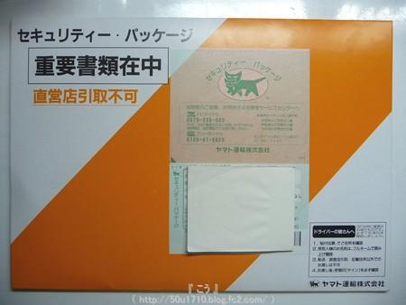 150810-ヤッサ チケ (1)