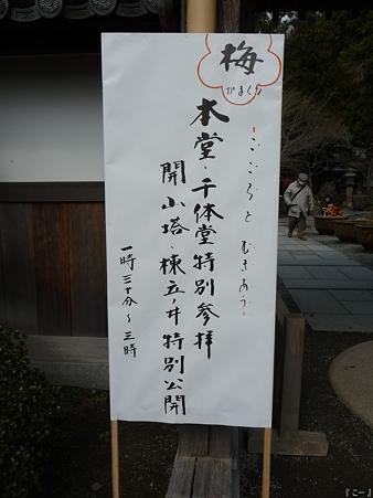 110308-覚園寺特別拝観 (6)