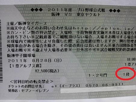 110510-8月甲子園チケ