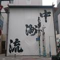 Photos: 2015年 博多祇園山笠 飾り山笠 建設中 写真画像 (6)