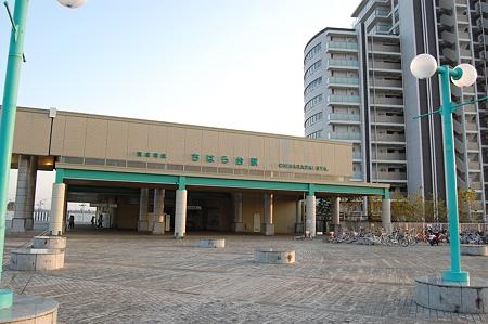 京成電鉄 ちはら台駅