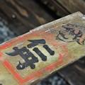 木製仁丹町名表示板