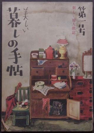 美しい暮しの手帖 第一世紀1号 拡大