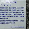 13,八幡神社