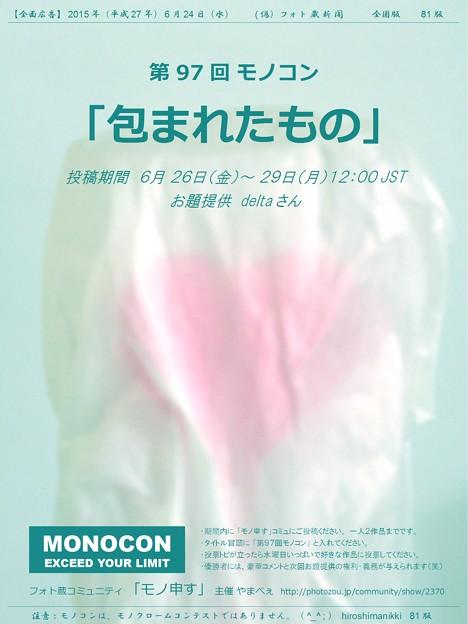 第97回モノコン「包まれたもの」 今週末開催です!