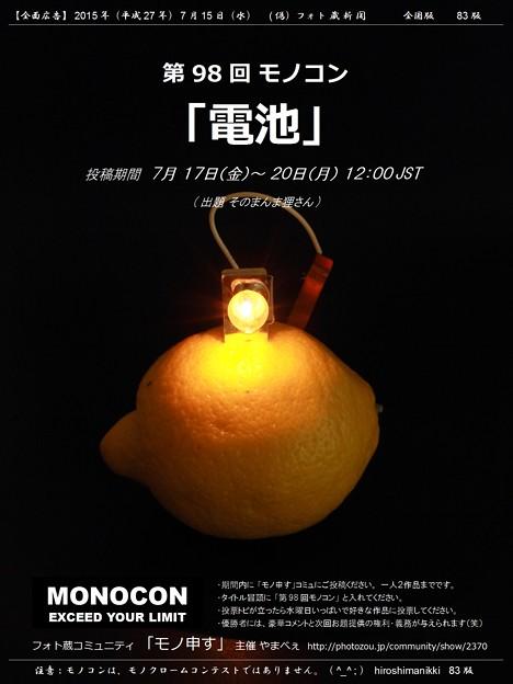 第98回モノコン 「電池」 週末開催ですよ!