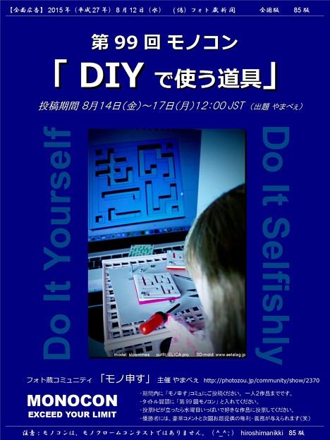 第99回モノコン「DIYで使う道具」週末開催ですよ!
