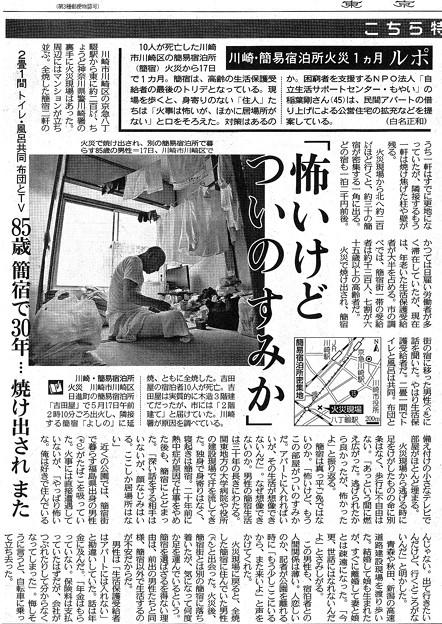 「怖いけど ついのすみか」 川崎・簡易宿泊所火災1カ月ルポ_1