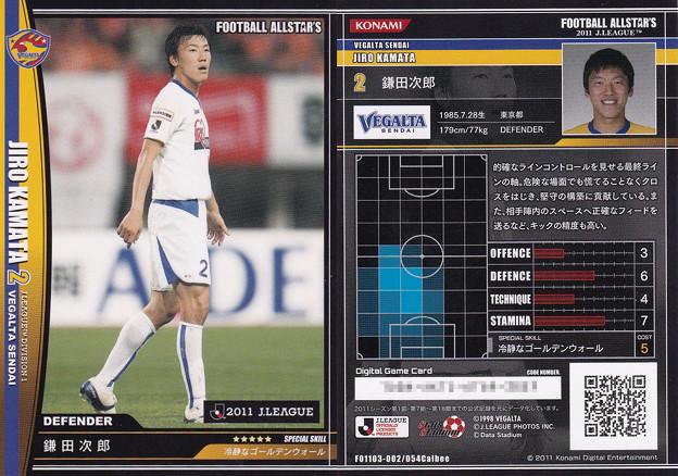 Jリーグチップス2011No.002鎌田次郎(ベガルタ仙台)