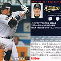 Photos: プロ野球チップス2011No.101李承ヨプ(オリックスバファローズ)