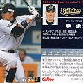 写真: プロ野球チップス2011No.101李承ヨプ(オリックスバファローズ)