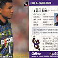 Photos: Jリーグチップス1998No.107前川和也(サンフレッチェ広島)