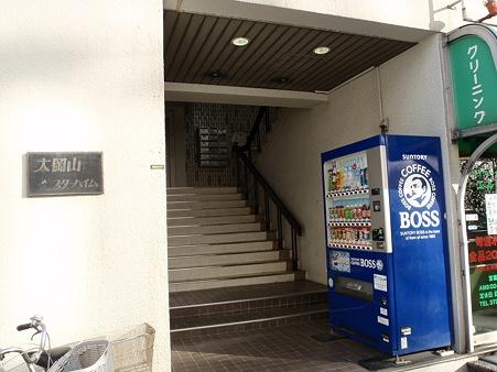 諸星ビル・大岡山スターハイム 入口