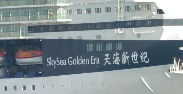 Photos: 天海新世紀(SkySeaGoldenEra)入港 6