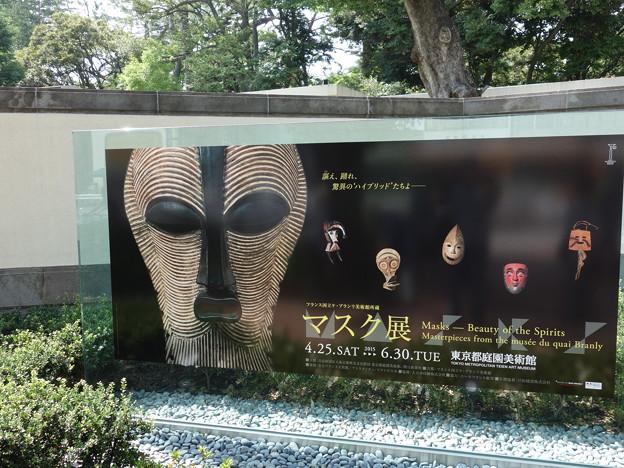東京都庭園美術館 (港区白金台)