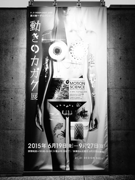 東京ミッドタウン (港区赤坂)