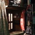 Photos: 元祖広島まぜ麺 一平や IPPEIYA