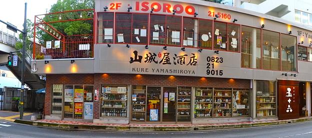 山城屋酒店 宝町店 瀬戸内バル五十六 ISOROQ 呉市宝町