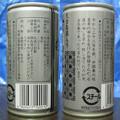 Photos: 缶