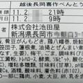 Photos: 駅弁