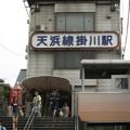 Photos: 掛川