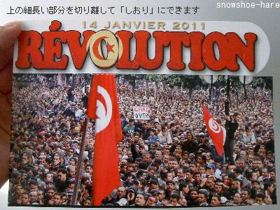 革命絵ハガキ