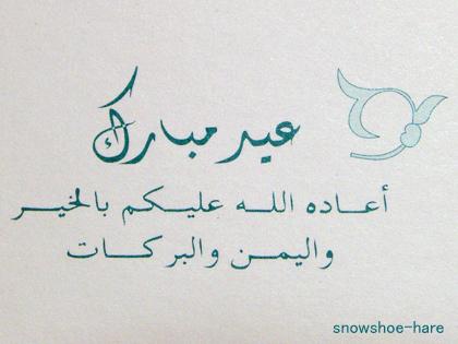 カードの中身(アラビア語)