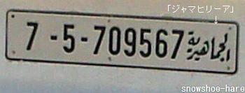 本来のリビアナンバー