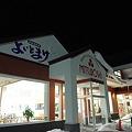 Photos: 20120121_172545